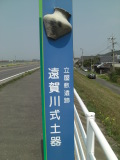 0328dazaifuongagawa_058_2