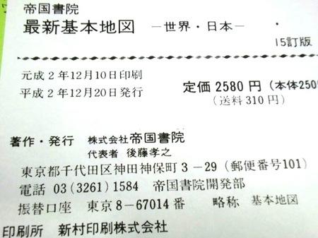 221020senkakushotoutizu002