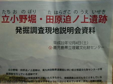 221204hosoyamadaiseki_001
