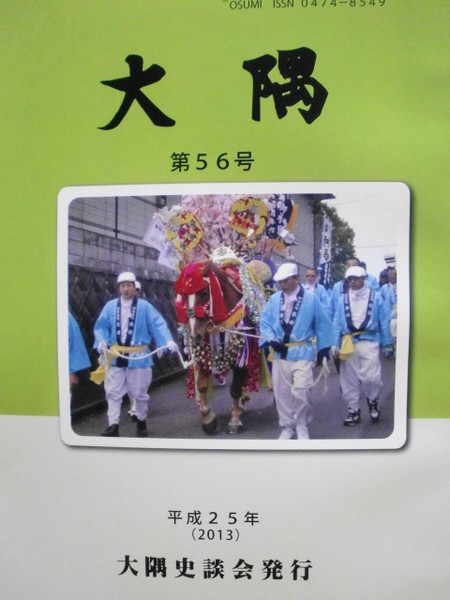 Oosumi56gou_3