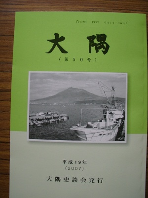Oosumi50gou_001